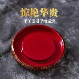 永利汇 大漆壶承福州脱胎漆器壶托茶承日式干泡台电木 盖碗底座