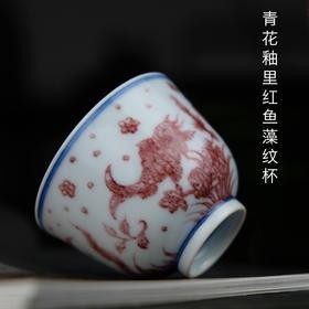 怀景堂 青花釉里红鱼藻纹杯