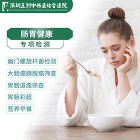 胃肠专项体检套餐