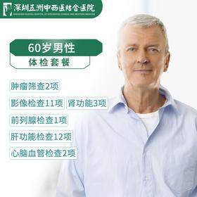 男性中老年人体检套餐