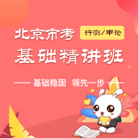 2020年北京市考基礎精講:《行測+申論》(名師親自授課、夯實基礎理論、課程優惠享受折上折)