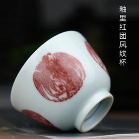 怀景堂 纯手绘釉里红团凤纹品茗杯