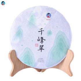 【10送1】 2019春茶《千峰翠》 古树春茶 普洱纯料 生茶 200g