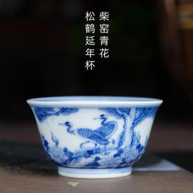 怀景堂 柴窑青花松鹤延年杯