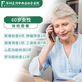 女性中老年人体检套餐