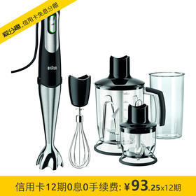 博朗(Braun)电动多功能绞肉碎冰料理棒搅拌器 料理机 MQ745 原装进口