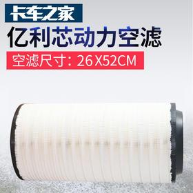 亿利芯动力PU2652(纸芯) 适用解放JH6/J6 1-3万公里空滤 卡车之家