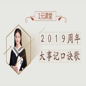 【常识判断】2019周年大事记口诀歌