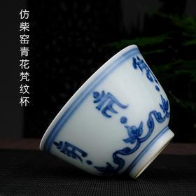 怀景堂 仿古青花梵纹杯