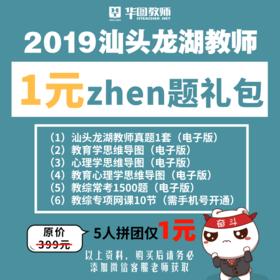 2019汕头龙湖教师1元zhen题礼包