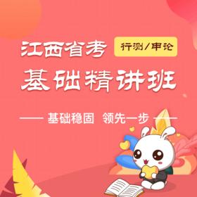 2020年江西省考基礎精講:《行測+申論》(名師親自授課、夯實基礎理論、課程優惠享受折上折)