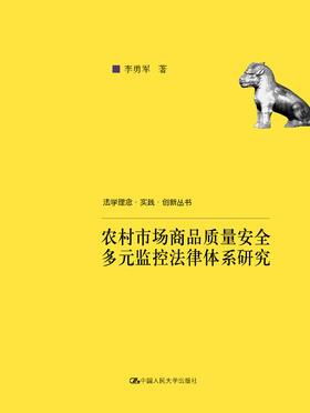 农村市场商品质量安全多元监控法律体系研究(法学理念·实践·创新丛书) 李勇军 人大出版社