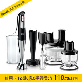 博朗(Braun)料理机 家用多功能手持式 打蛋切菜研磨搅拌机榨汁机料理棒 MQ787 原装进口