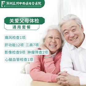 单人中老年人体检套餐