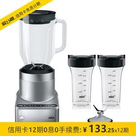 博朗(Braun)料理机 家用多功能搅拌榨果汁 JB7192