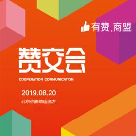 【早鸟观众票限时开售!!】有赞商盟赞交会(8.20·北京)