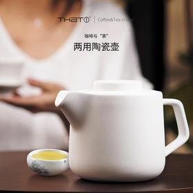 奇想生活手冲咖啡壶煮家用茶壶两用滴漏陶瓷壶手压便携小型过滤壶