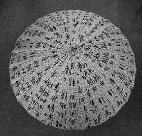 兰亭序伞 黑白版