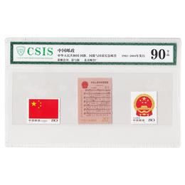 【邮票】国旗国徽国歌邮票.封装评级90分