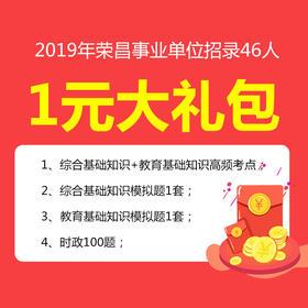2019年荣昌事业单位1元大礼包