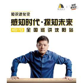 """樊登""""知识进化论"""" 巡回演讲——沈阳站"""