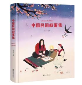 《中国民间故事集》全新演绎20个经典民间故事,多位专业插画师逐篇打磨专属插画,适合亲子共读,给孩子带来全新的中国传统文化体验