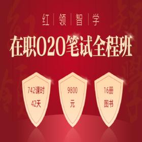 2020红领智学在职O2O笔试全程班(在职备考无忧,周六日地面分校上课,尊享华图在线尊享师资)
