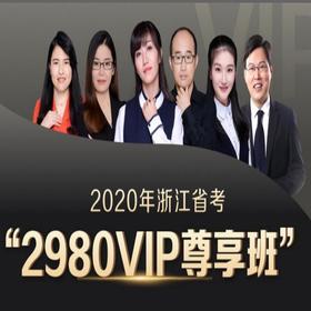 2020浙江省VIP尊享班(1300+超长课时,45册图书礼包,超强师资,VIP服务)