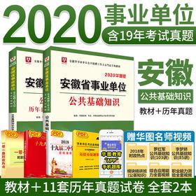 華圖2020安徽省事業單位公共基礎教材+真題試卷2本裝