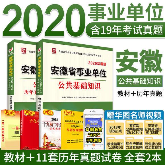 华图2020安徽省事业单位公共基础教材+真题试卷2本装