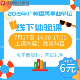 2019年广州番禺区事业单位线下体验课