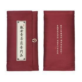 丝绣布艺经书袋 禅意收纳经书/抄经笔布袋(细长版)