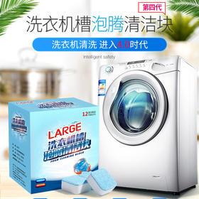 【买二送一,买三送二】LARGE洗衣机槽清洁泡腾块,一盒12块,掏空洗衣机10年垃圾!99%去除洗衣机垃圾 除污防垢 祛除异味