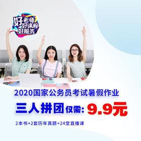 2020国家公务员考试暑假作业