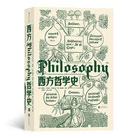 西方哲学史(第9版)备受好评的西哲史教材全新再版 从古典文籍到当代前沿一应俱全