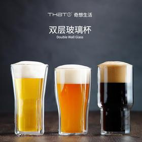 奇想生活THAT啤酒杯进口双层玻璃水杯果汁杯时尚拉格杯 创意酒杯