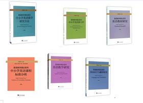 英语教学理论系列  套装共6册