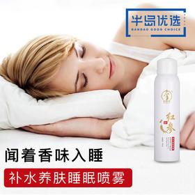 睡觉=快速入睡+养肤!【补水养肤睡眠喷雾】睡觉保湿+肌肤水嫩  补充胶原蛋白  快速入睡