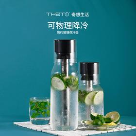 台湾THAT!奇想 堪比冰块保冷壶 硅胶壶口玻璃瓶饮品冰凉醒酒壶