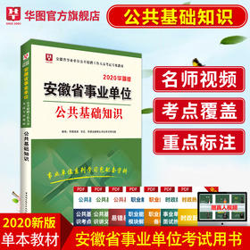 2020华图版安徽省事业单位公开招聘工作人员考试专用教材公共基础知识