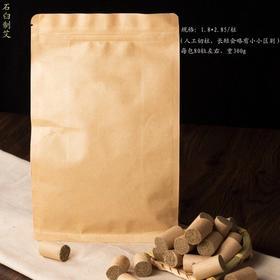 纯手工三年陈蕲艾艾柱-石臼捣绒、保留更多艾精油(300g/包,约80粒)