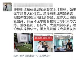 《运动康复师》职业资格认证培训   RRJK  北京    11.4-12.16