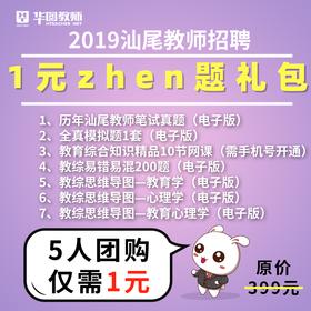 2019汕尾市教师招聘1元zhen题大礼包
