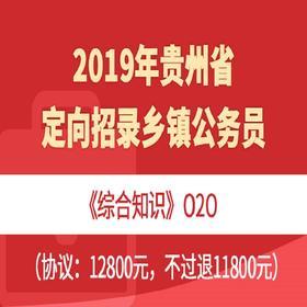 2019年贵州省定向招录乡镇公务员《综合知识》O2O(协议:12800元,不过退11800元)