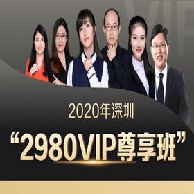 2020深圳市VIP尊享班(1300+超長課時,45冊圖書,VIP服務)