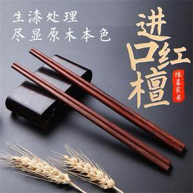 【精选】红檀木筷子 | 手工打磨,防虫防霉不致癌 | 10双礼盒装【厨房用品】