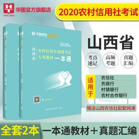 【金融事業部】2020山西省農信社招聘考試  一本通+真題匯編  2本套
