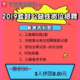 2019登封公益性岗位招聘备考大礼包(电子版)