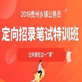 """2019贵州乡镇公务员定向招录笔试特训班(系统讲解、快速提升、过关就在这一""""课"""")"""