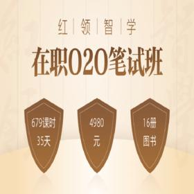 2020红领智学在职O2O笔试班(在职备考无忧,周六日地面分校上课,尊享华图在线尊享师资)